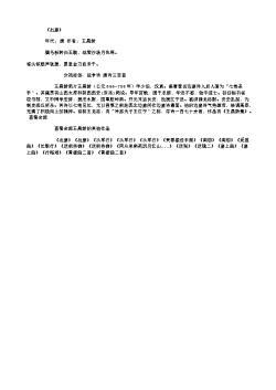 《出塞》_2(唐.王昌龄)原文、翻译、注释及赏析