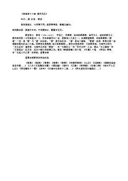 《游城南十六首·题韦氏庄》(唐.韩愈)