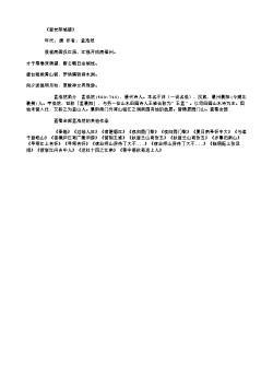 《登安阳城楼》(唐.孟浩然)原文、翻译、注释及赏析