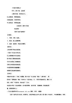 《与诸子登岘山》(唐.孟浩然)原文、翻译、注释及赏析