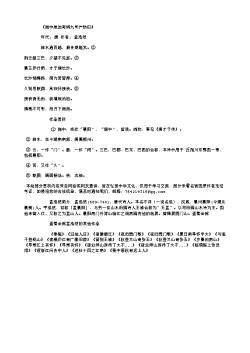 《湘中旅泊寄阎九司户防①》(唐.孟浩然)原文、翻译、注释及赏析