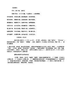 《咏荆轲》(唐.柳宗元)