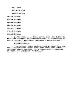 《荆门上张丞相》(唐.孟浩然)原文、翻译、注释及赏析