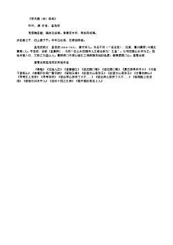 《李氏园(林)卧疾》(唐.孟浩然)原文、翻译、注释及赏析