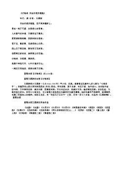 《行路难·双丝作绠系银瓶》(唐.王昌龄)原文、翻译、注释及赏析