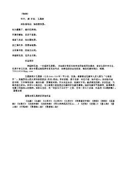 《独游》(唐.王昌龄)原文、翻译、注释及赏析