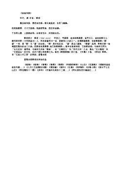 《食曲河驿》(唐.韩愈)