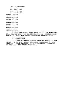 《陪张丞相自松滋江东泊渚宫》(唐.孟浩然)原文、翻译、注释及赏析