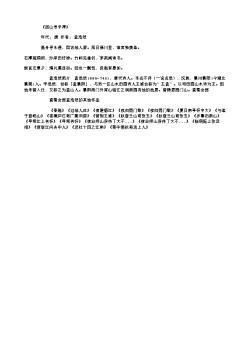 《西山寻辛谔》_2(唐.孟浩然)原文、翻译、注释及赏析