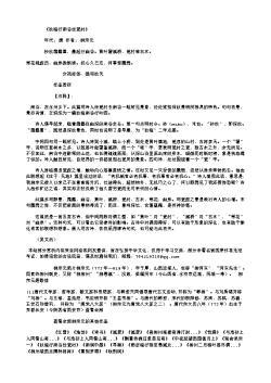 《秋晓行南谷经荒村》(唐.柳宗元)