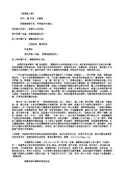 《采莲曲二首》(唐.王昌龄)原文、翻译、注释及赏析