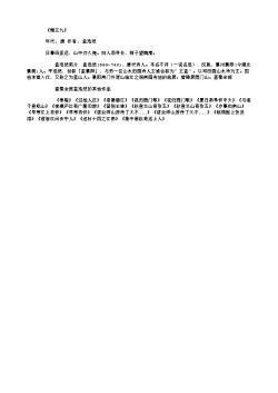《赠王九》_2(唐.孟浩然)原文、翻译、注释及赏析