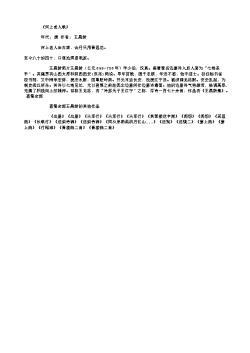 《河上老人歌》(唐.王昌龄)原文、翻译、注释及赏析