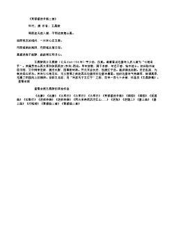 《芙蓉楼送辛渐二首》_2(唐.王昌龄)原文、翻译、注释及赏析