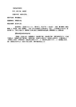 《游凤林寺西岭》(唐.孟浩然)原文、翻译、注释及赏析