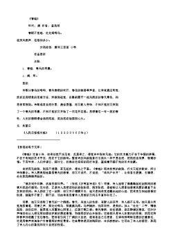 《春晓》(唐.孟浩然)原文、翻译、注释及赏析