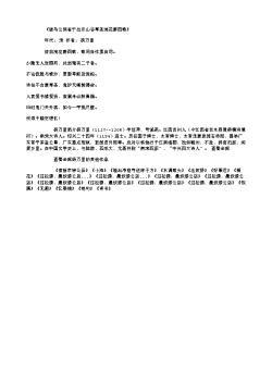 《跋马公弼省干出示山谷草圣浣花醉图歌》(南宋.杨万里)