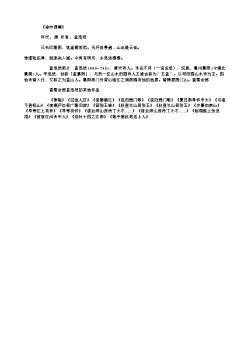 《途中遇晴》(唐.孟浩然)原文、翻译、注释及赏析