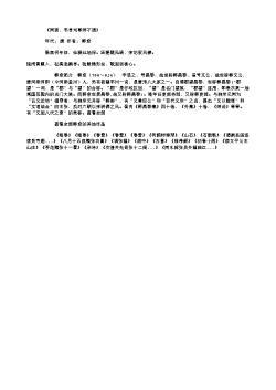 《同窦、韦寻刘尊师不遇》(唐.韩愈)