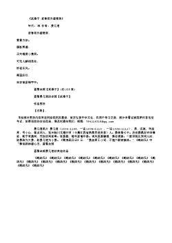 《采桑子·宜春苑外楼堪倚》(南宋.杨万里)