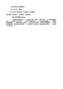《奉和送金城公主适西蕃应制》(南宋.杨万里)