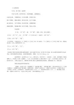 《入峡寄弟》(唐.孟浩然)原文、翻译、注释及赏析