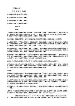 《青楼曲二首》(唐.王昌龄)原文、翻译、注释及赏析