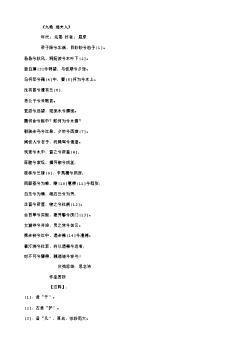 《九歌 湘夫人》(战国.屈原)