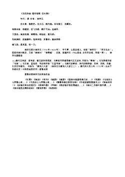 《乐府杂曲·鼓吹铙歌·泾水黄》(唐.柳宗元)