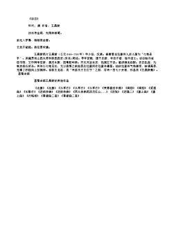 《初日》(唐.王昌龄)原文、翻译、注释及赏析