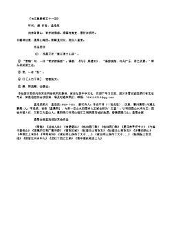 《与王昌龄宴王十一①》(唐.孟浩然)原文、翻译、注释及赏析