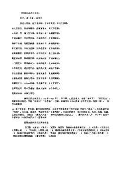 《哭连州凌员外司马》(唐.柳宗元)