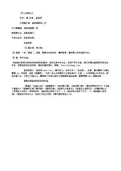 《江上别流人》(唐.孟浩然)原文、翻译、注释及赏析