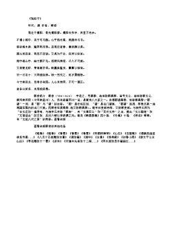 《别赵子》(唐.韩愈)