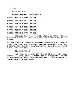 《读书》(唐.柳宗元)