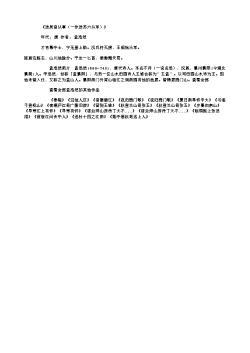 《送吴宣从事(一作送苏六从军)》(唐.孟浩然)原文、翻译、注释及赏析