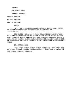 《变行路难》(唐.王昌龄)原文、翻译、注释及赏析