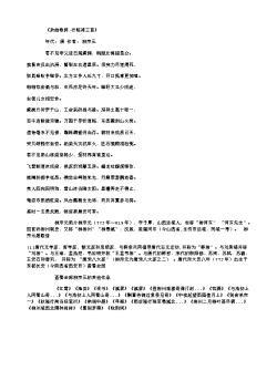 《杂曲歌辞·行路难三首》(唐.柳宗元)