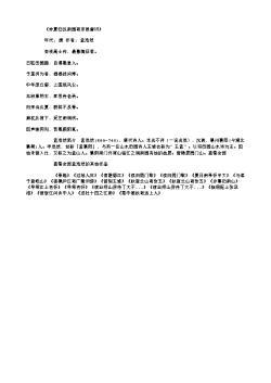 《仲夏归汉南园寄京邑耆旧》(唐.孟浩然)原文、翻译、注释及赏析