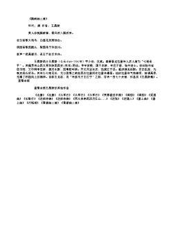 《殿前曲二首》(唐.王昌龄)原文、翻译、注释及赏析