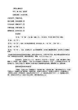 《宴包二融宅①》(唐.孟浩然)原文、翻译、注释及赏析