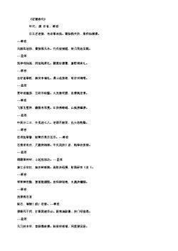 《征蜀联句》(唐.韩愈)
