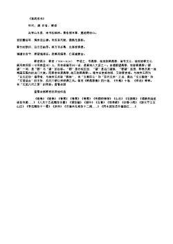 《县斋读书》(唐.韩愈)