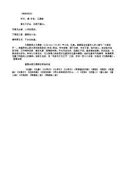 《驾幸河东》(唐.王昌龄)原文、翻译、注释及赏析