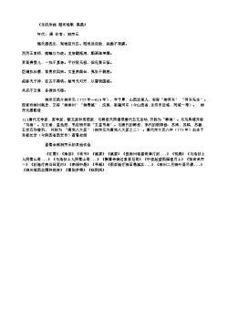 《乐府杂曲·鼓吹铙歌·高昌》(唐.柳宗元)