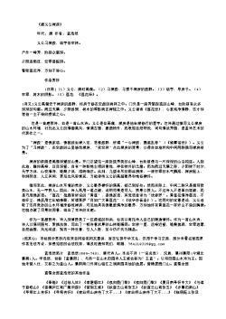 《题义公禅房》(唐.孟浩然)原文、翻译、注释及赏析