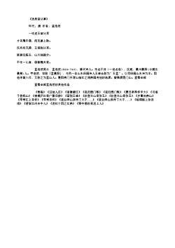 《送吴宣从事》(唐.孟浩然)原文、翻译、注释及赏析