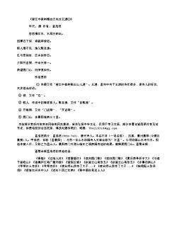 《登江中孤屿赠白云先生王迥①》(唐.孟浩然)原文、翻译、注释及赏析