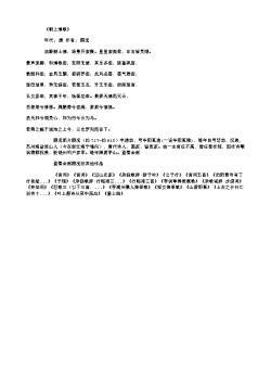 《朝上清歌》(唐.孟浩然)原文、翻译、注释及赏析