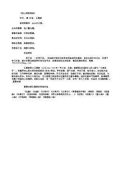 《秋山寄陈谠言》(唐.王昌龄)原文、翻译、注释及赏析